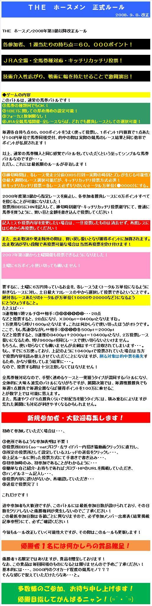 20090714・ホースメンルール.jpg