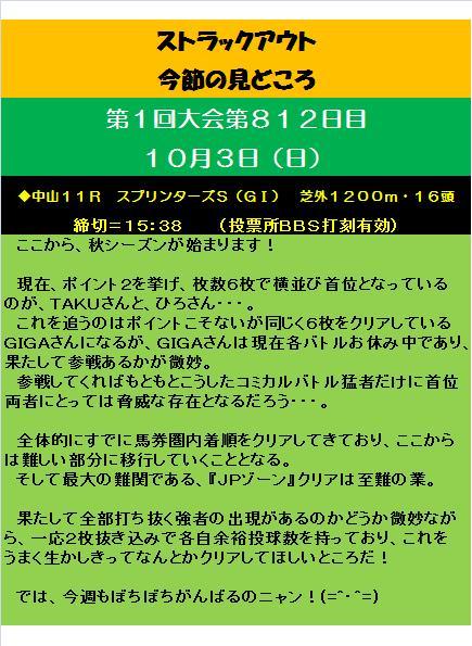 20100930・ストラックアウト見どころ.jpg