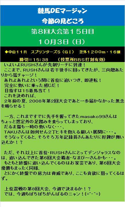 20100930・競馬DEマージャン見どころ.jpg