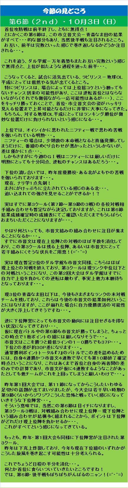 20100930・ダルマンリーグ今週の見どころ.jpg