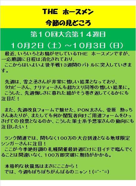 20100930・ホースメン見どころ.jpg