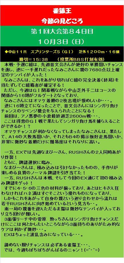 20100930・雀猫王見どころ.jpg