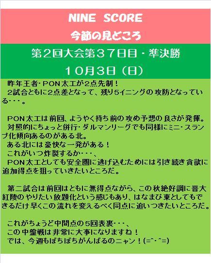 20100930・9スコ見どころ.jpg