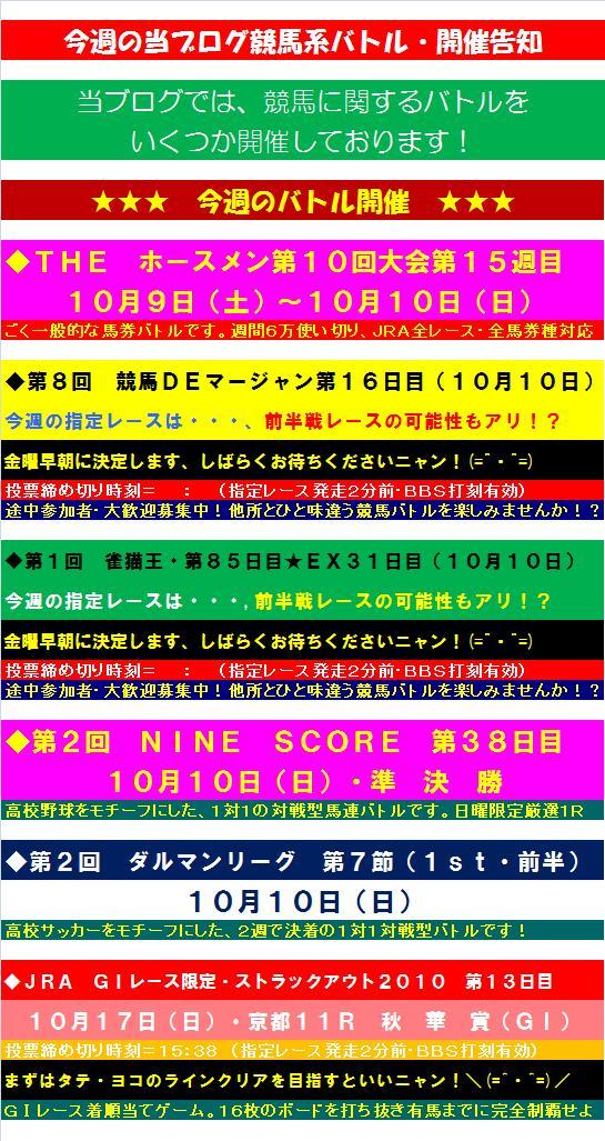 20101004・YAHOOブログバトル開催告知.jpg