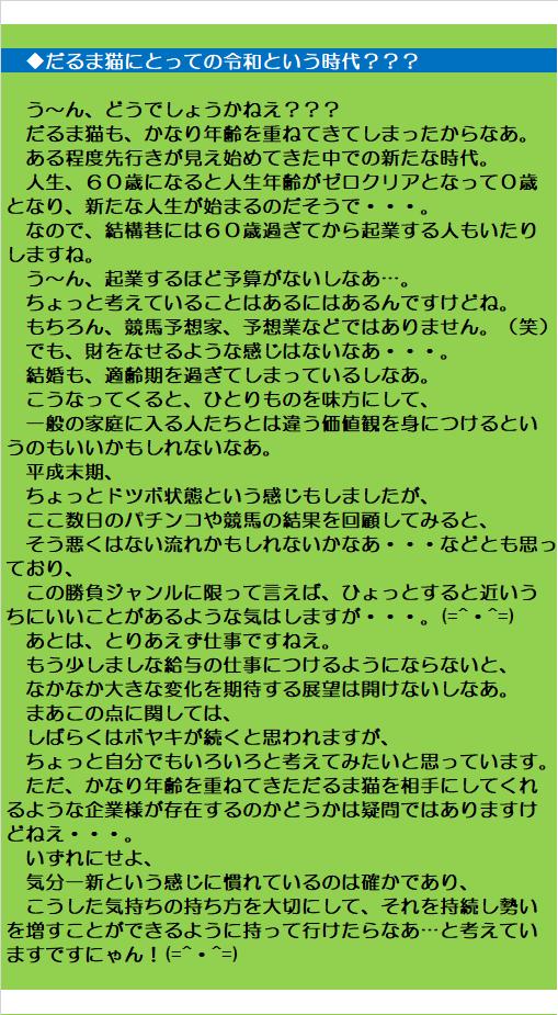 20190505・祝!令和元年!!!\(=^・^=)/③.png